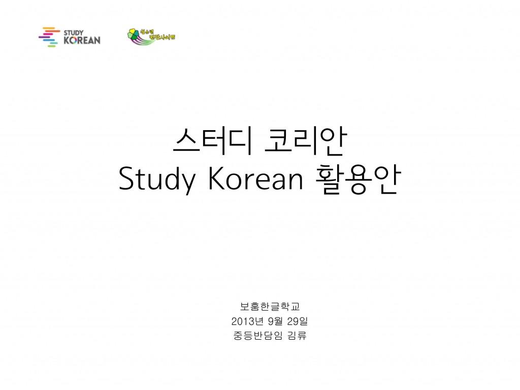Study_Korean_01