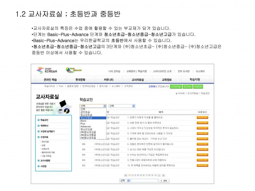 Study_Korean_04